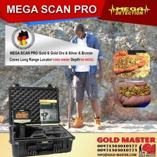 جهاز MEGA SCAN PRO 2018 كاشف الذهب والمعادن