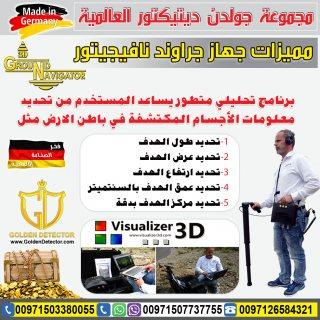 جهاز كشف الذهب في ليبيا  2018 | جهاز المستكشف الأرضي جراوند نافجيتور