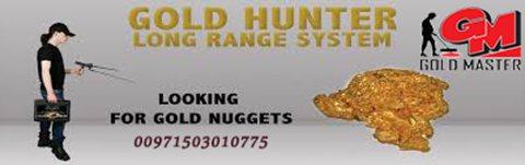 جهاز كشف الذهب فى ليبيا | جهاز جولد هونتر