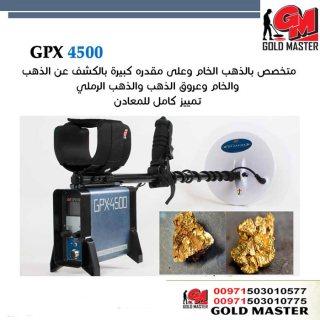 جهاز التنقيب عن المعادن والذهب الدفين جهاز جي بي اكس 4500