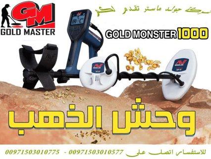 جهاز وحش الذهب فى ليبيا | جهاز GOLD MONSTER 1000