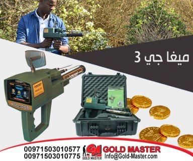 اكتشف الذهب والمعادن مع جهاز ميجا جى 3