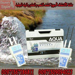 AQWA جهاز كشف المياة المعدنية والعذبة والمالحة لعمق 200 متر