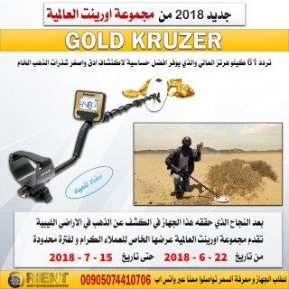 افضل اجهزة كشف الذهب الخام في ليبيا جولد كروزر بافضل سعر