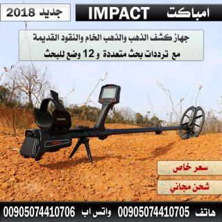 افضل اجهزة كشف الذهب في ليبيا بسعر رخيص ومميز - امباكت