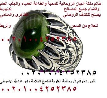 فك وعلاج السحر الأسود والعين والتابعة 00201004252385