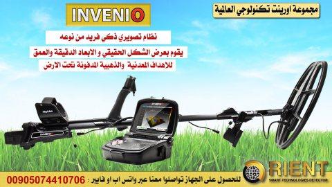 الحلم اصبح حقيقة مع جهاز كشف الذهب الجديد كليا انفينيو - جديد ليبيا