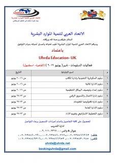 برامـــج تدريبية هـــامة باعتماد بريطاني للوزارات والإدارات المختلفة