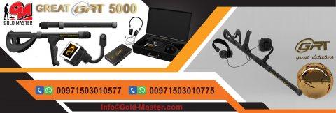 جهاز كشف الذهب جريت 5000 - GREAT 5000
