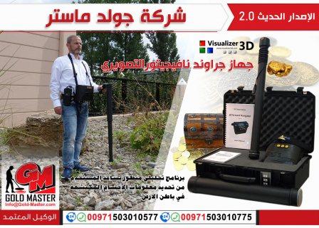 اجهزة كشف الذهب فى ليبيا | جهاز جراوند نافيجيتور