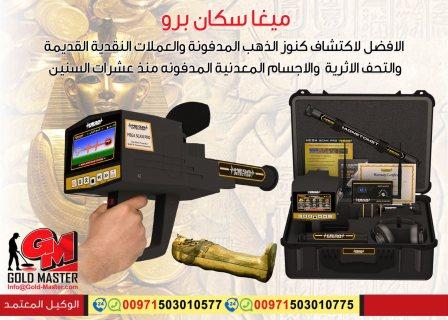 جهاز كشف الذهب فى ليبيا | جهاز ميغا سكان برو