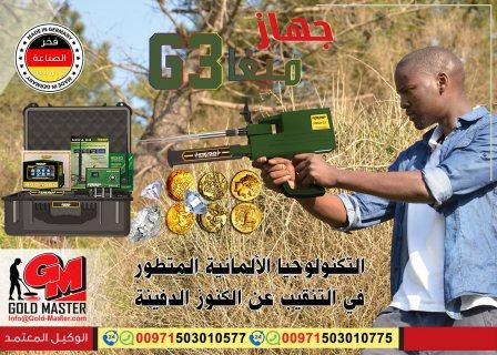 اجهزة كشف الذهب فى ليبيا جهاز ميغا جي 3