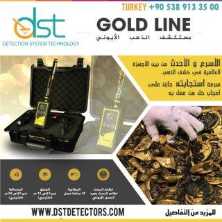 جهاز كشف الذهب تحت الارض الأيوني  GOLD LINE