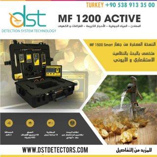 جهاز كشف الكنوز  والمياه الجوفية  MF-1200 ACTIVE