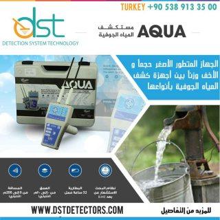 جهاز اكوا لكشف المياه الجوفية تحت الأرض لعمق 200 متر