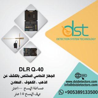جهاز كشف الذهب تحت الارض DLR Q40 المعدني