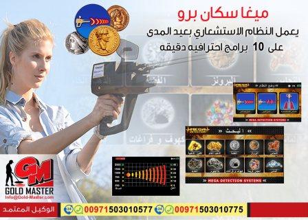 جهاز كشف المعادن ميغا سكان برو | شحن مجاني الى ليبيا