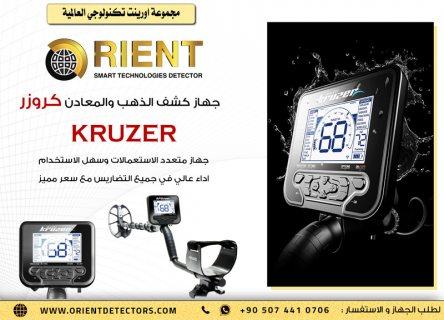 جهاز كشف الذهب كروزر - اداء مميز بسعر رخيص جدا