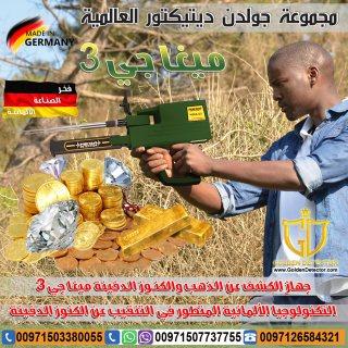 جهاز الكشف عن الذهب ميغا جي3 - في ليبيا