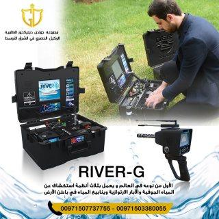 كشف المياه والآبار عبر جهاز | ريفر جي | RIVER G \ في ليبيا