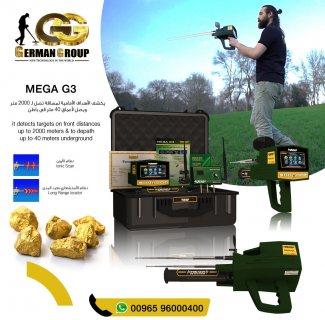 مغيا جي 3 \  جهاز كشف الذهب والكنوز الثمينة في ليبيا