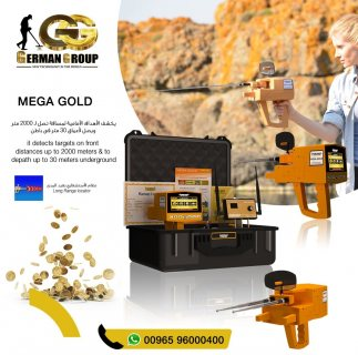 تقدم لكم شركة المجموعة الالمانيه كاشف الذهب ميغا جولد  في ليبيا