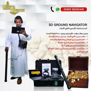 جراوند نافيجيتور 2.0 \ جهاز كشف الذهب والكنوز في ليبيا