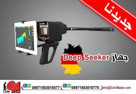جهاز Deep Seeker | لكشف الكنوز الذهبيه