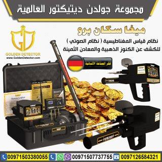 ميغا سكان برو - كاشف الذهب والكنوز الثمينه في ليبيا