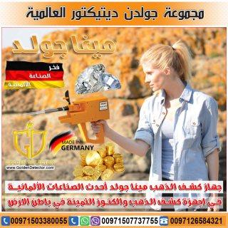 جهاز كشف الذهب 2019 - ميغا جولد في ليبيا