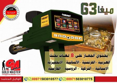 جهاز كشف الذهب والمعادن فى ليبيا جهاز ميغا جي 3