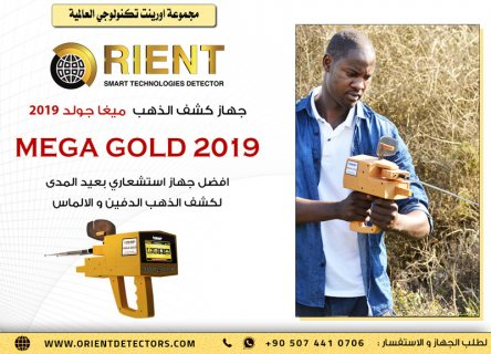 ميغا جولد 2019 - جهاز كشف الذهب والالماس