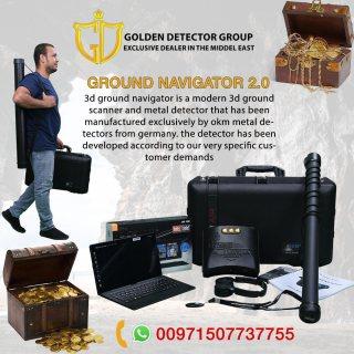 جهاز كشف الذهب التصويري ثلاثي الأبعاد - جراوند نافجيتور 2.0