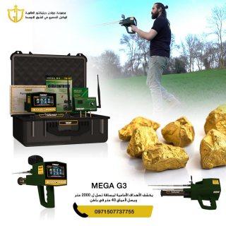 اجهزة كشف الذهب | ميغا جي 3