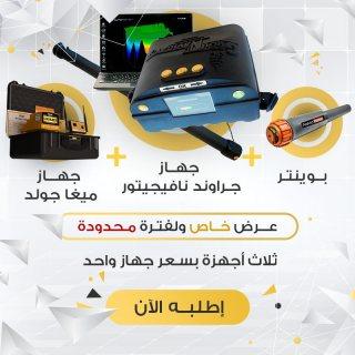 عرض خاص - ثلاثة اجهزة لكشف الذهب بسعر جهاز واحد - توفير 28 %