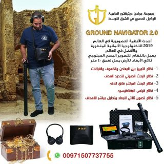 جهاز كشف الذهب جراوند نافيجيتور 2.0 ground navigator 2020
