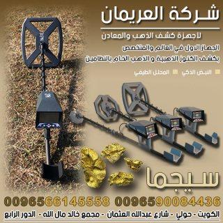 جهاز كشف الذهب الخام والمعادن تحت الارض ( اجاكس سيجما ) - ALAREEMAN