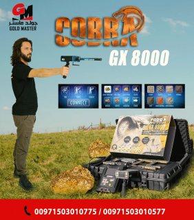 جهاز كشف الذهب فى ليبيا الشحن مجاني كوبرا جي اكس 8000