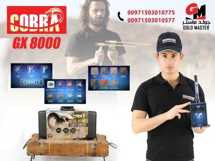 اجهزة كشف الذهب فى ليبيا | جهاز كوبرا جي اكس 8000
