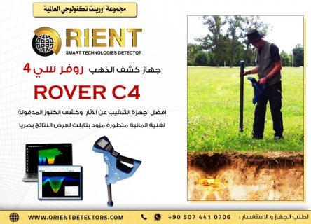 جهاز روفر سي 4 جهاز مسح الارض و كاشف المعادن بالنظام التصويري