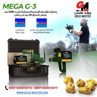 جهاز كشف الذهب فى ليبيا ميجا جي 3