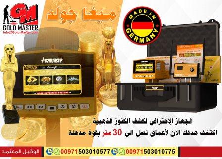 جهاز كشف الذهب والمعادن فى ليبيا جهاز ميجا جولد
