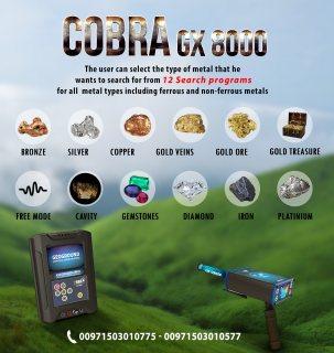 جهاز كشف الذهب فى ليبيا جهاز كوبرا جي اكس 8000 جديد 2020