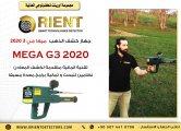 اجهزة كشف الذهب في ليبيا - جهاز كشف الذهب و المعادن ميغا جي 3 2020
