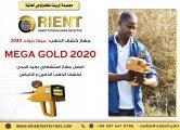 ميغا جولد 2020 افضل جهاز استشعاري لكشف الذهب عن بعد