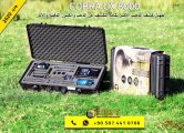 كوبرا جي اكس 8000 جهاز كشف الذهب باللغة العربية
