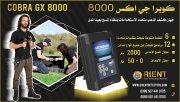 جهاز كشف الذهب كوبرا جي اكس 8000 متوفر في ليبيا