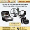 افضل جهاز عملي لكشف الكنوز المدفونة متوفر في ليبيا - انفينيو برو