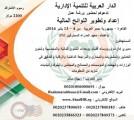ورشة عمل - إعداد وتطوير اللوائح المالية القاهرة –  جمهورية مصر ا