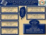 فعاليات الدار العربية للتنمية الإداريةلشهرابريل